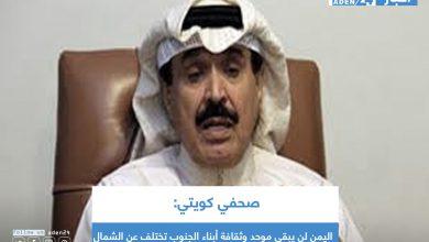 صورة صحفي كويتي: اليمن لن يبقى موحد وثقافة أبناء الجنوب تختلف عن الشمال