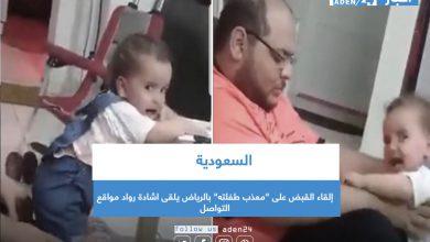 """صورة إلقاء القبض على """"معذب طفلته"""" بالرياض يلقى اشادة رواد مواقع التواصل"""