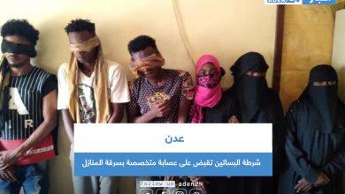 صورة عدن.. شرطة البساتين تقبض على عصابة متخصصة بسرقة المنازل