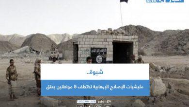صورة شبوة.. مليشيات الإصلاح الإرهابية تختطف 5 مواطنين بعتق