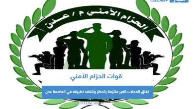 صورة قوات الحزام الأمني تغلق المحلات الغير ملتزمة بالحظر وتتفقد تطبيقه في العاصمة عدن