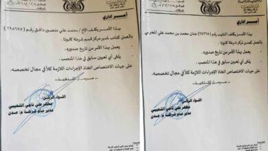 صورة مدير أمن العاصمة عدن يعين مديرًا ونائبًا لقسم شرطة كابوتا