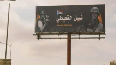 """صورة رفع لوحة كبيرة للإعلامي الجنوبي والمصور العالمي الشهيد """" نبيل القعيطي"""" في المكلا"""