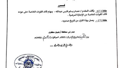 صورة رئيس انتقالي سقطرى يكلف المقدم عصام يسلم فارس قائدًا للقوات الخاصة بالمحافظة