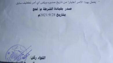 صورة تكليف عبد الرب العوكبي مديراً لشرطة مديرية الحد يافع(وثيقة)